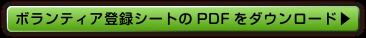 ボランティア登録シートのPDFをダウンロード