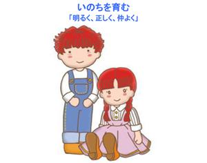 愛育園ロゴ 男の子と女の子s のコピー