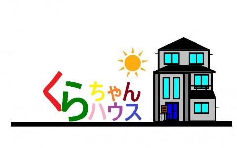 くらちゃんハウス様ロゴ