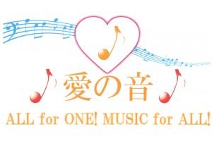 愛の音ロゴ