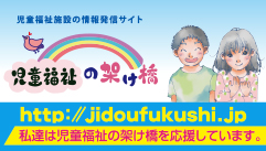 児童福祉の架け橋ロゴ